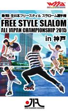 第4回 全日本フリースタイルスラローム選手権大会